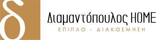 Διαμαντόπουλος HOME - Έπιπλο - Διακόσμηση